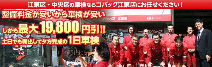 お客様の声-江東区・中央区なら車検のコバック江東店 4eb9a2bf7bd